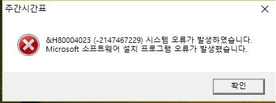 컴시간 오류메세지.jpg