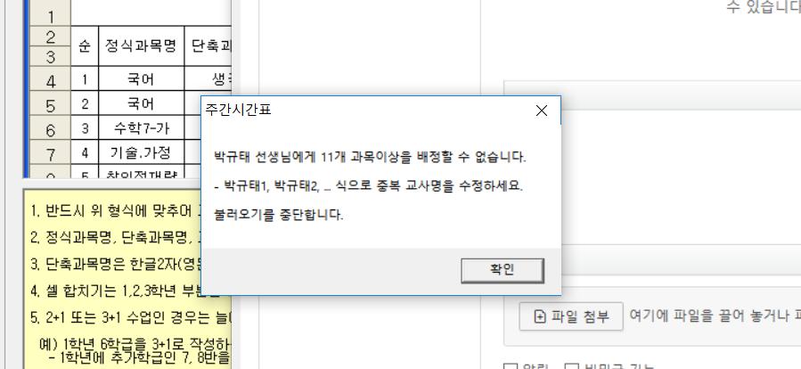 컴시간 오류2.png