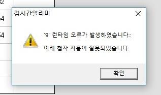 컴시간 런타임 오류 스샷.jpg